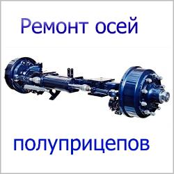 Ремонт осей полуприцепов
